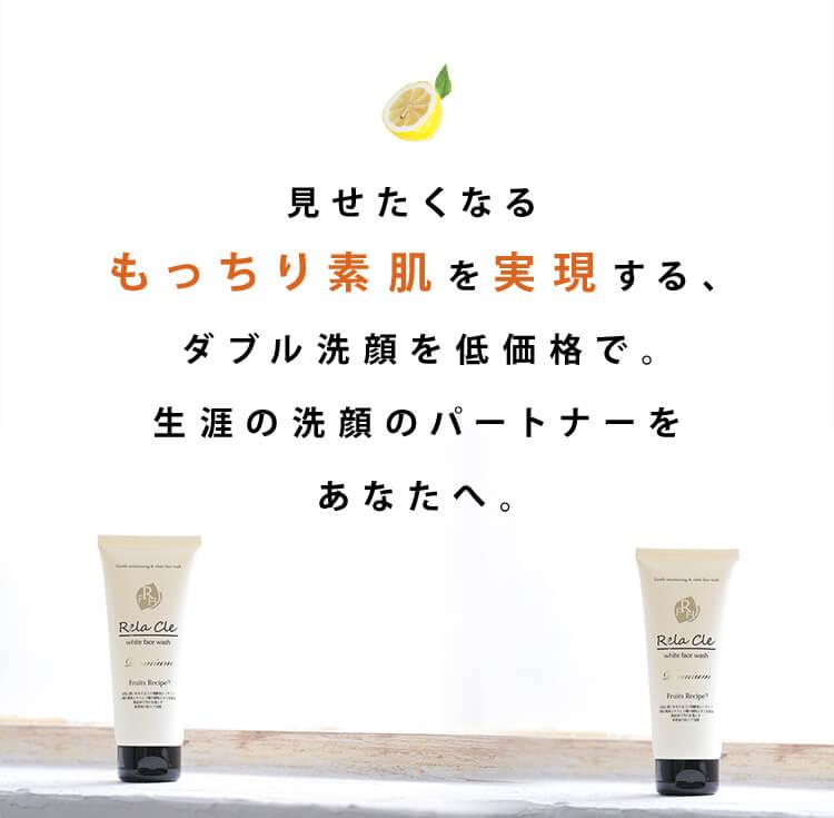 見せたくなるもっちり素肌を実現するフェイスソープを低価格で。生涯の洗顔パートナーをあなたへ。