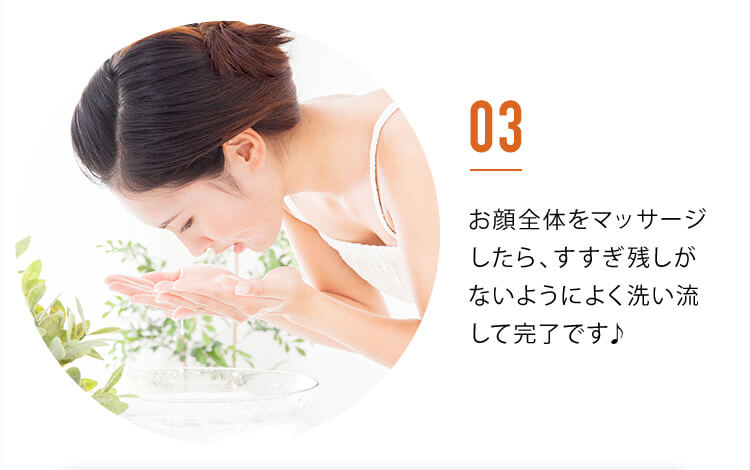 ③お顔全体をマッサージしたら、すすぎ残しがないようによく洗い流して完了です♪