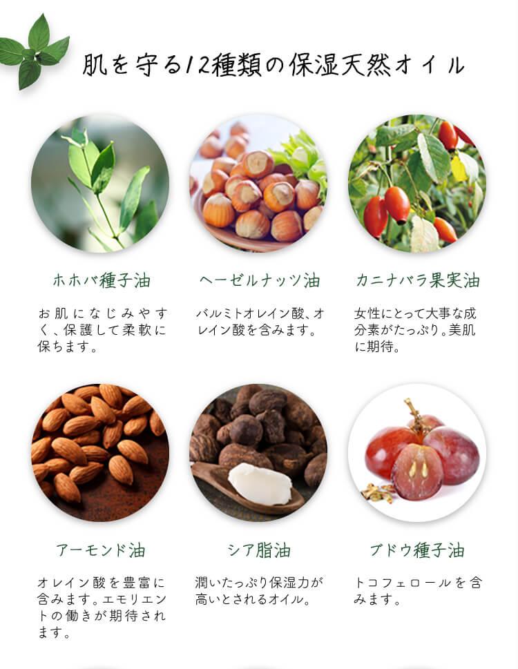 肌を守る、12種類の保湿天然オイル