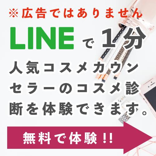 LINE BOT 診断コンテンツ