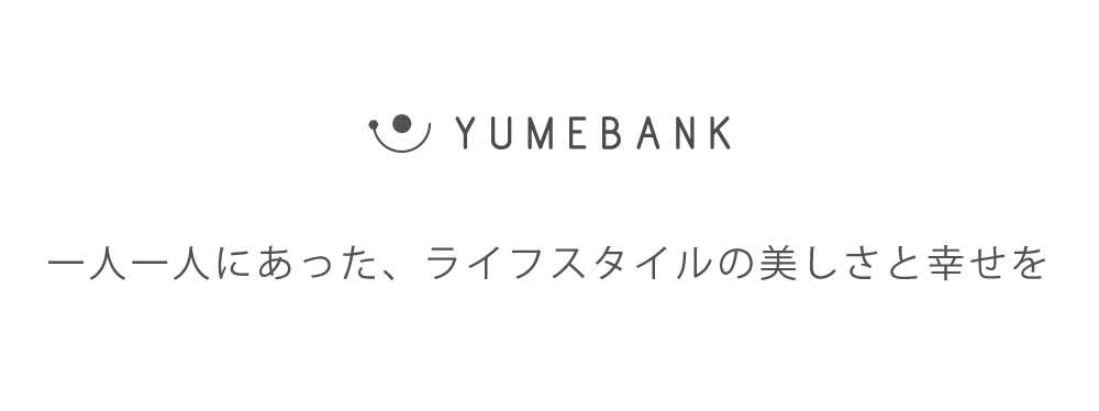 YUMEBANK(ユメバンク)企業理念 一人一人にあった、ライフスタイルの美しさと幸せを