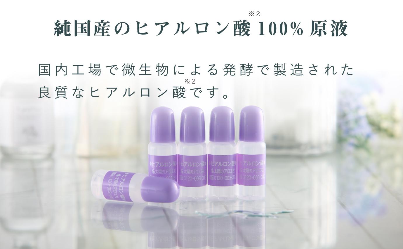 純国産のヒアルロン酸100%原液国内工場で微生物による発酵で製造された良質なヒアルロン酸です。