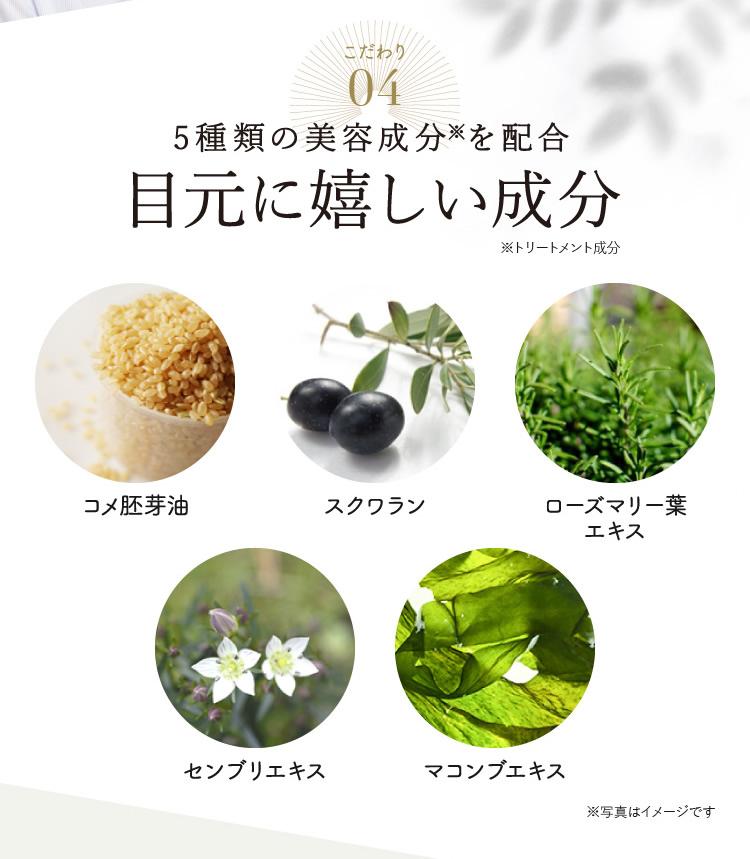 5種類の美容成分を配合コメ胚芽油 スクワラン ローズマリー葉エキス センブリエキスマ コンブエキス