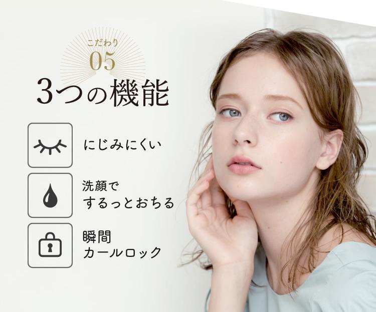 3つの機能にじみにくい洗顔でするっとおちる瞬間カールロック
