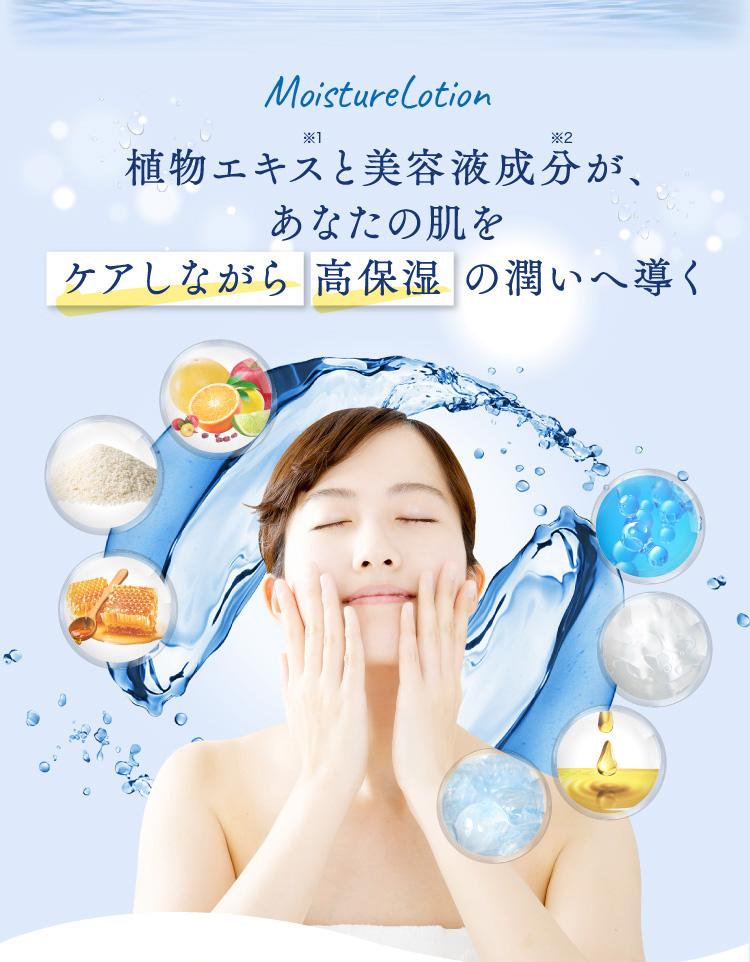植物エキスと美容液成分が、 あなたの肌を ケアしながら 高保湿 の潤いへ導く
