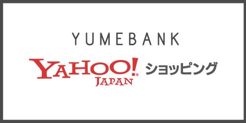 YUMENBANK-ユメバンク-Yahoo! SHOP